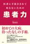 増田美加著書