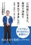 小澤勝也著書