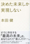 本田健著書