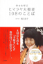 相川圭子著書