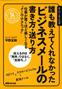 平野友朗著書