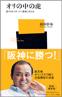 岡田彰布著書
