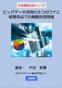 ビッグデータ活用の5つのワナと経営視点での戦略的活用術